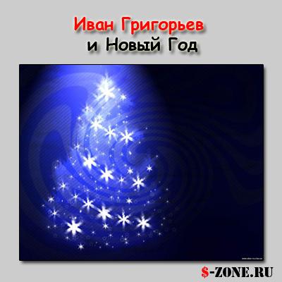 Иван Григорьев и Новый Год