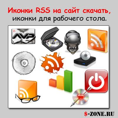 иконки RSS
