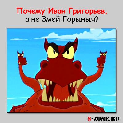 Иван Григорьев, и Змей Горыныч?