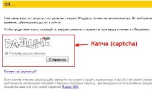 Каптча (captcha) Яндекса
